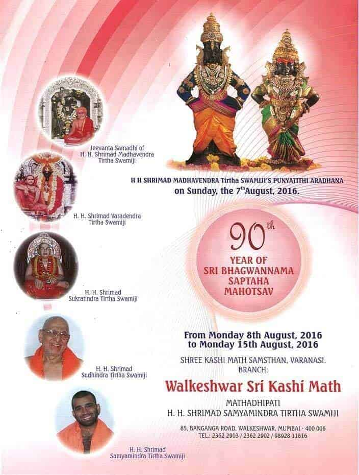 90th Bhajana Saptaha at Walkeshwar SKM