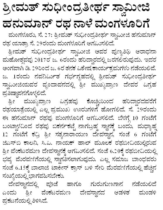 Mukhyaprana Ratha in Mangalore