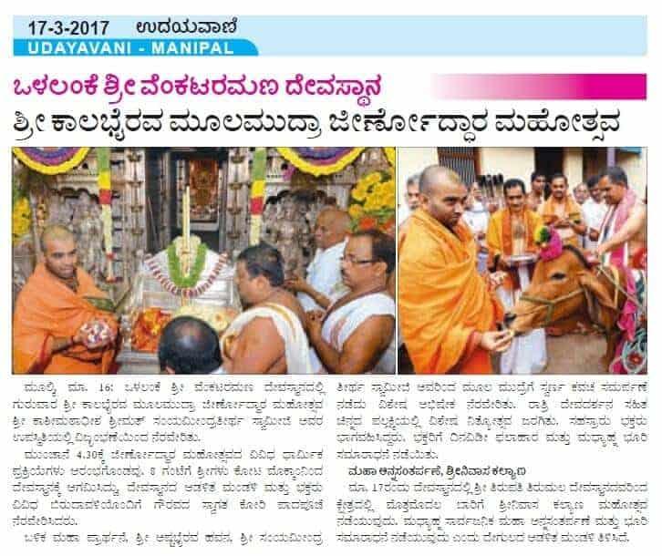 Shri Kaalbhairav Moola Mudra Jeernodhara, Mulki