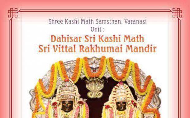 14th Pratishta Vardhanti at Dahisar