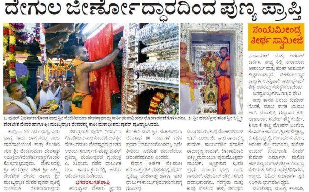 Kapu Sri Venkataramana Punar Pratishta Sampanna
