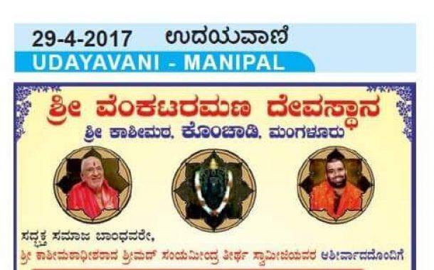 50th Pratishta Vardhanti of Sri Venkataramana at Konchady