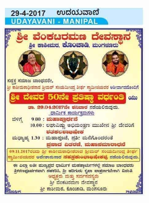 50th Pratishta Vardhanti of Sri Venkataramana at Konchady
