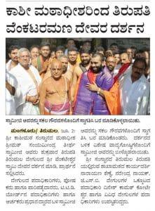 Tirupati Venkataramana Darshana by H.H Shri Swamiji