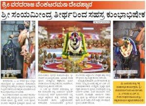 SVVT Kasargod – Kumbabhisheka by Shishya Swamiji