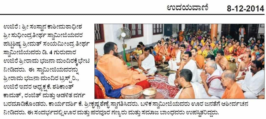 H.H Shishya Swamiji's visit to Ujire Sri Ram Mandir 2014