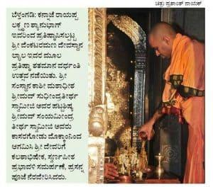 Belthangady : Pratishtapana Vardhanti Shatamanotsav