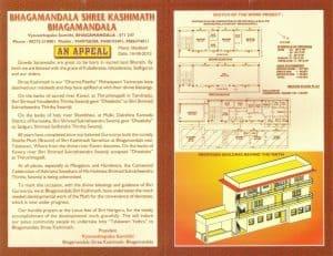 Bhagamandala Shri Kashi Math, Appeal