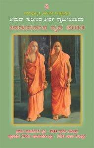 70th Chaturmas Vrita in 2013 at Konchady