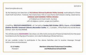 13th Chaturmas Digvijay Mahotsav Invite October 15, 2014