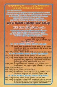 Jeernodhara Golden Jubilee of Bhatkal