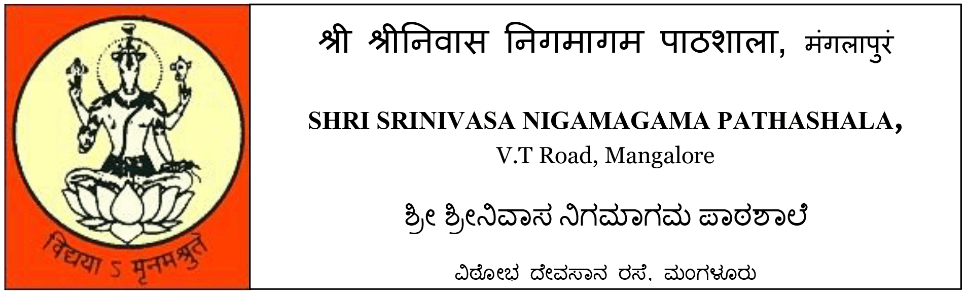 Shri Srinivasa Nigamagama Pathashala