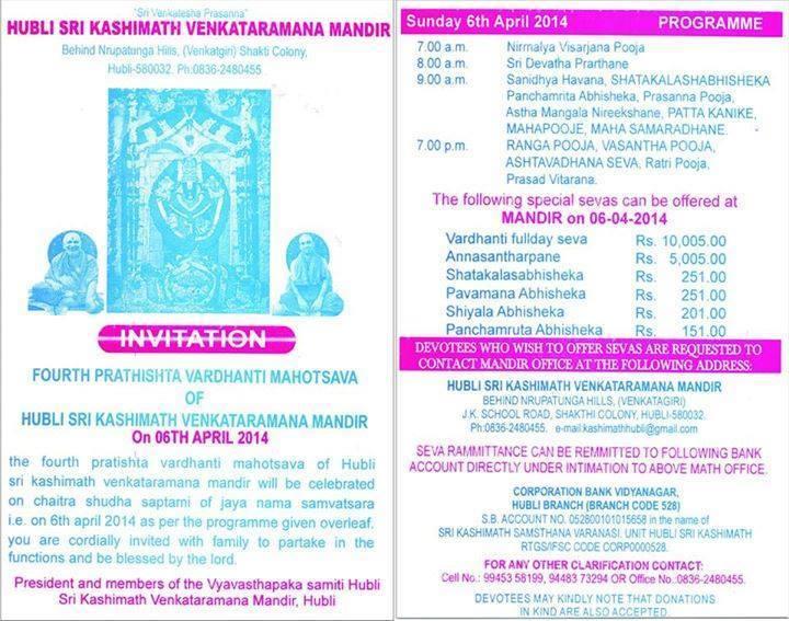 4th Pratistha Vardhanti of Hubli SKM