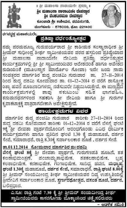 Pratishta_Vardhanti_of_Devi_Sri__Mahalasa_Narayani__Konchady_Shri__Kashi_Math_01