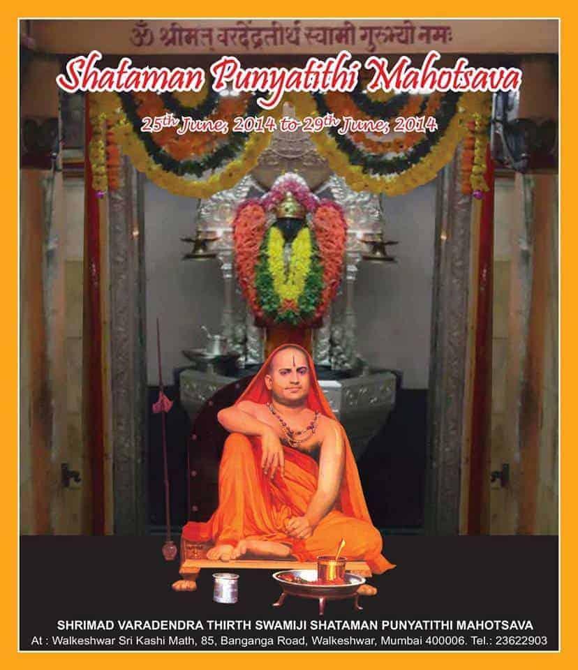Shataman Punyatithi Aradhana of Varadendra Swamiji_03