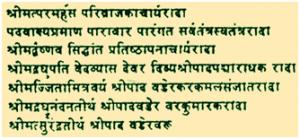 Birudavali of H.H Shrimath Yadavendra Thirtha