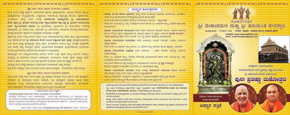 Punar Prathishta Mahotsava, Moodbidri