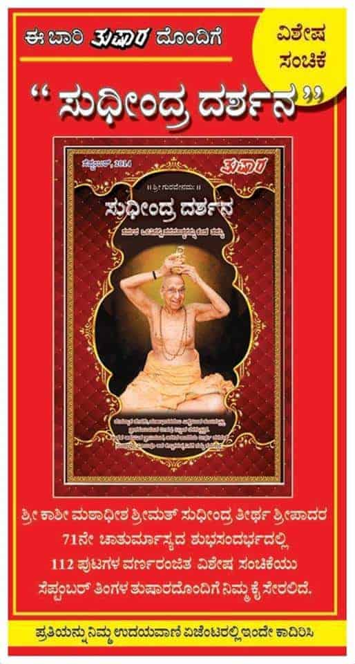 Sudhindra Darshana