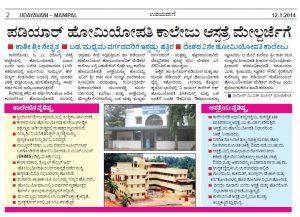 Padiyar Homoeopathic College