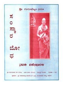 Navathi Visheshanka of Sanskara Bodha