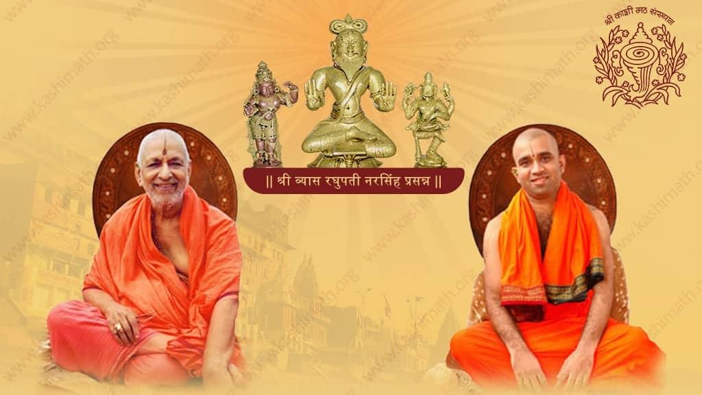 Home Page slider banner of H.H.SudhindraThirthaSwamiji,H.H. Samyindrathirtha swamiji