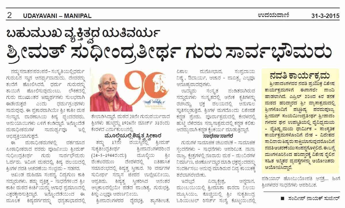 Bahumukhi Vyaktitvada Yativarya Shrimath Sudhindra Thirtha Guru Sarvabhaumaru