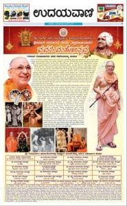Navati Special Edition on Udayavani
