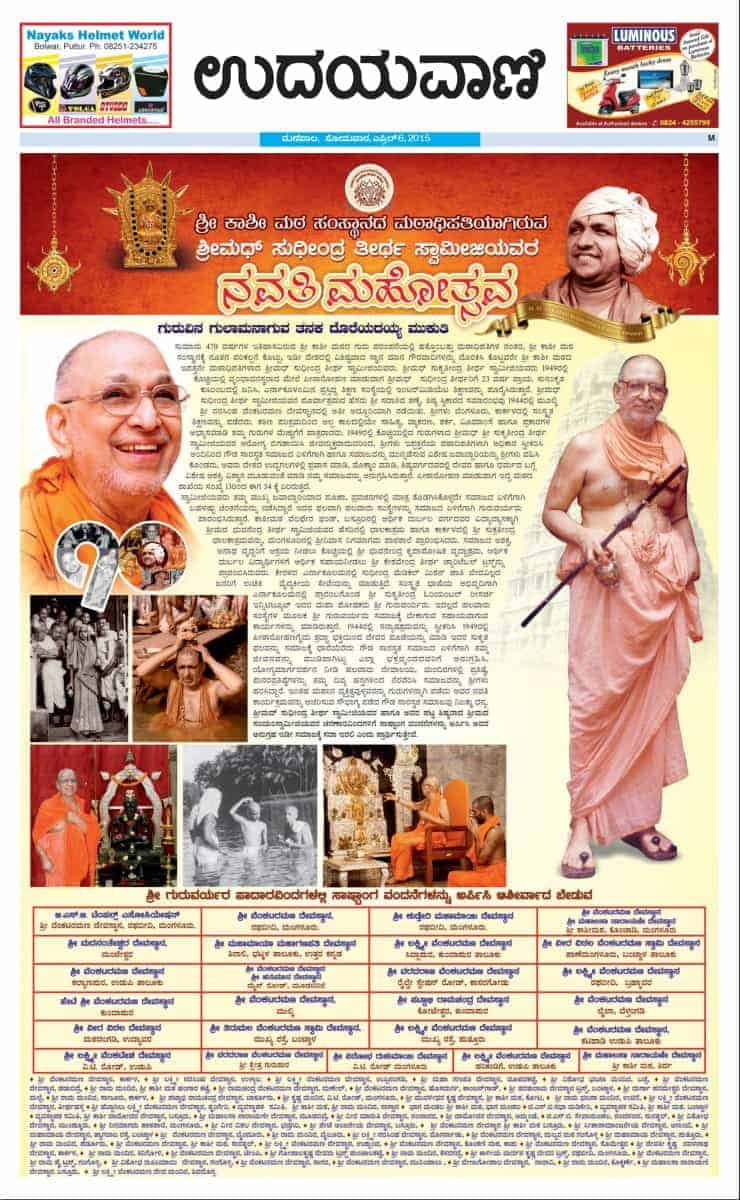 Navati Special Edition on Udayavani