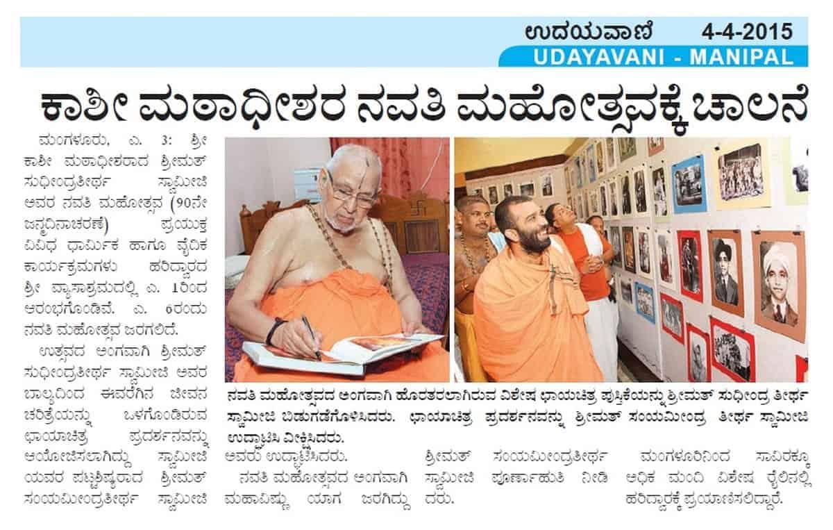 Navati Mahotsav begins with Pomp