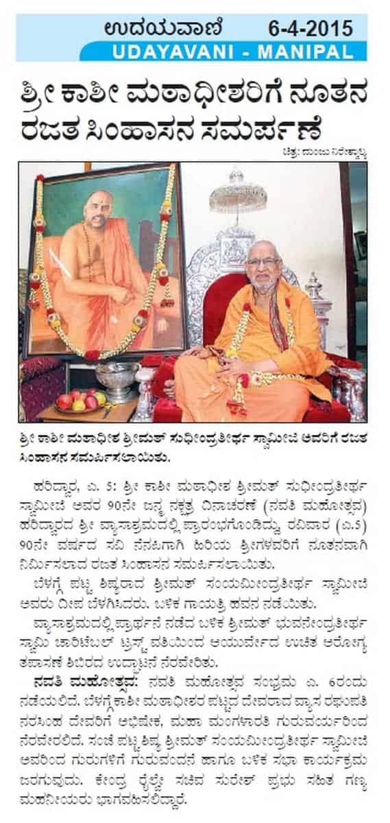Samarpan of New Rajata Simhasana to H.H Swamiji