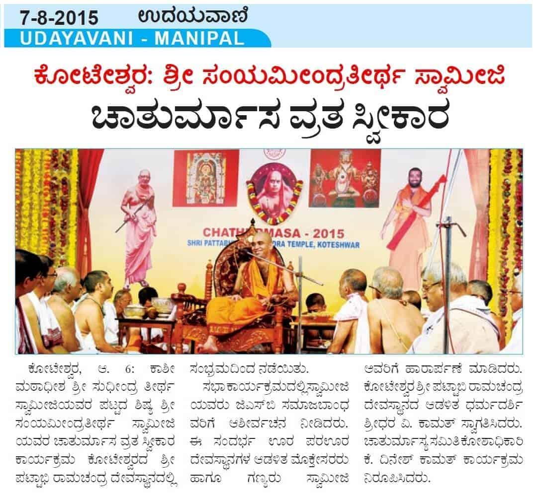 14th Chaturmas Vrita Deeksha