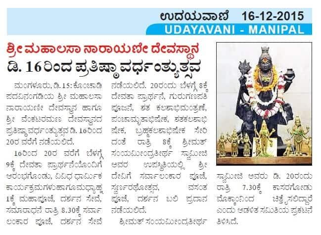 28th Pratishta Vardhanti, Konchady