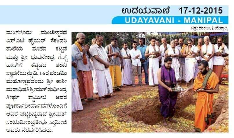 Foundation for Sri Bhuvanendra Guest House, Manjeshwar