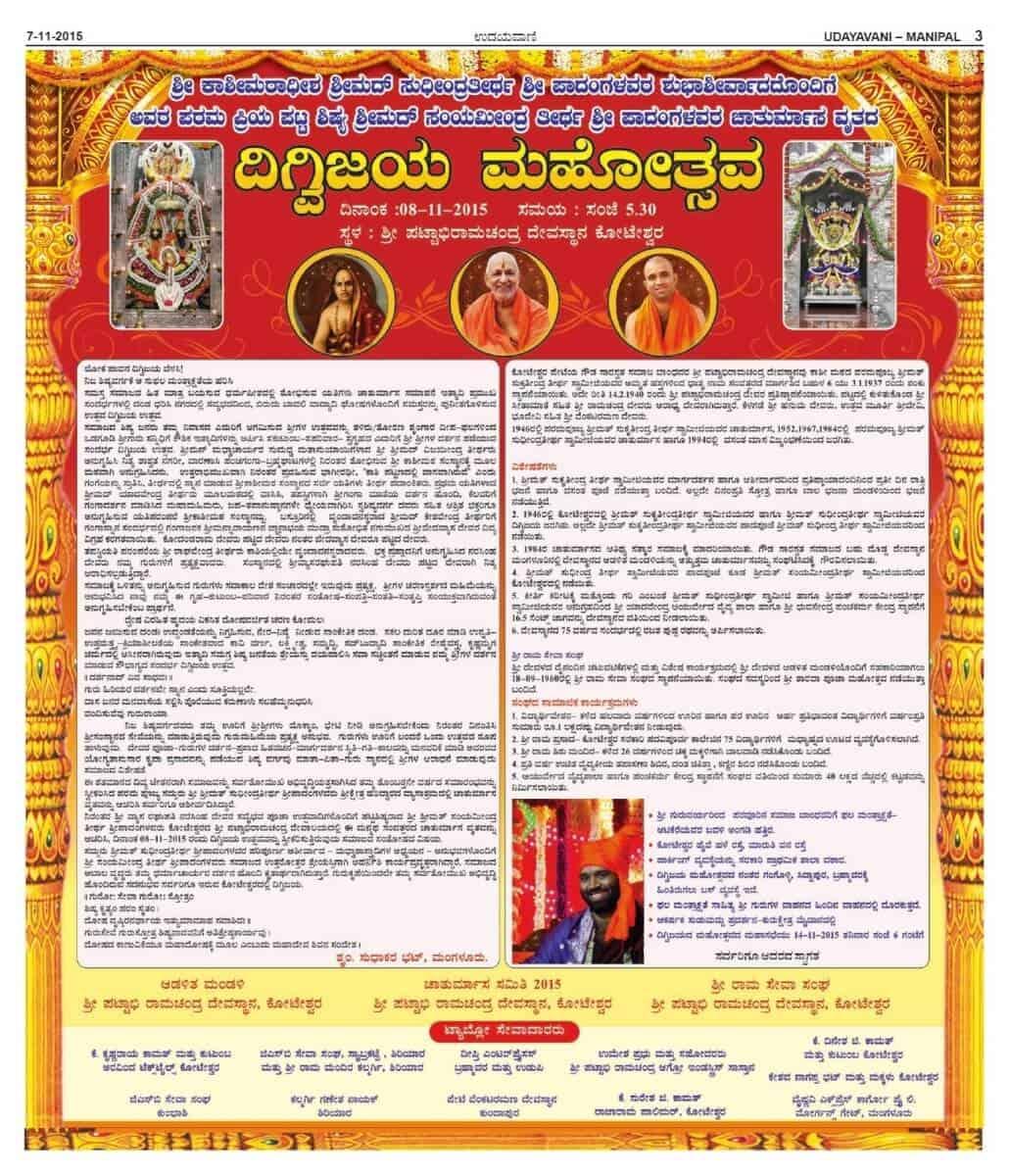 Image from post regarding Digvijaya Mahotsava in Koteshwara