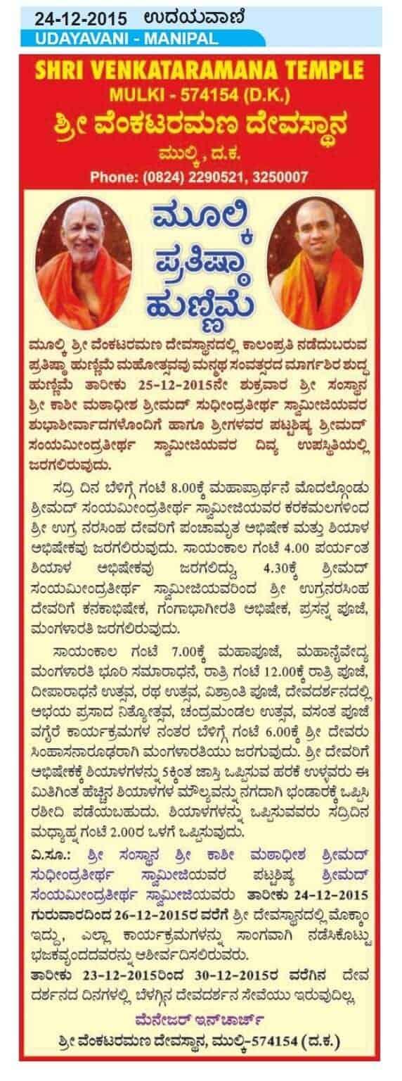 Mulky Pratishta Poornima 2015