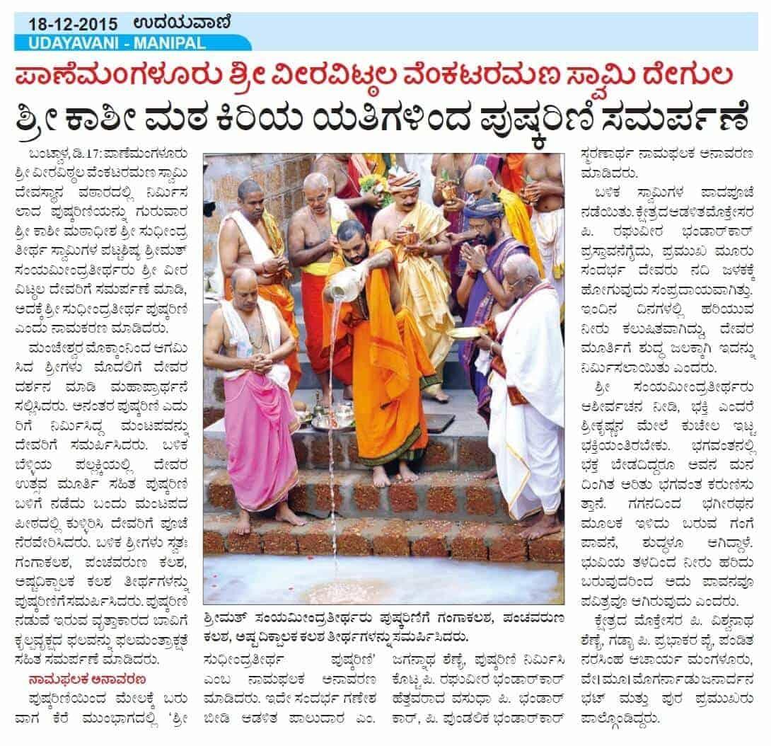 'Sri Sudhindra Thirtha Pushkarani' Samarpan at Panemangalore