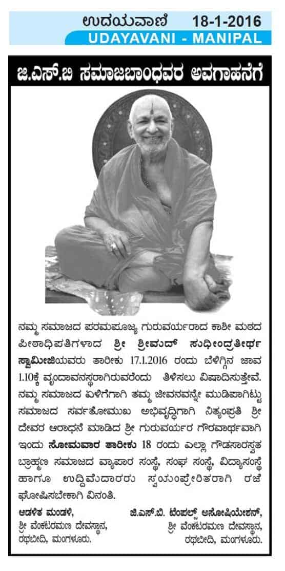 Image from post regarding Shri Sudhindra Thirtha Swamiji - Paramdhama