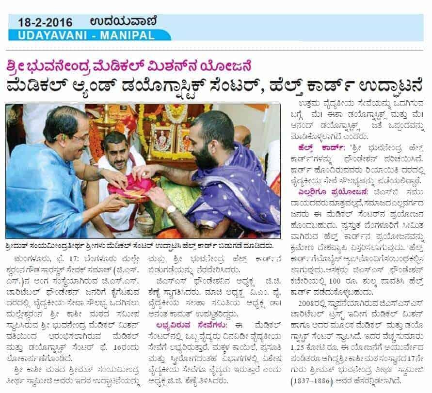 Shri Bhuvanendra Medical Mission Inaugurated