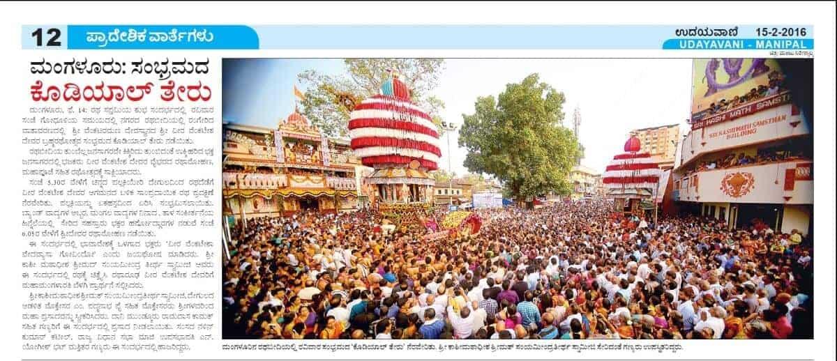 Kodial Teru 2016 celebrated