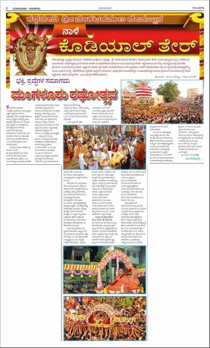 Pura Pravesha for Kodial Teru