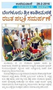 Rajata Pallaki Samarpan at Bangalore SKM