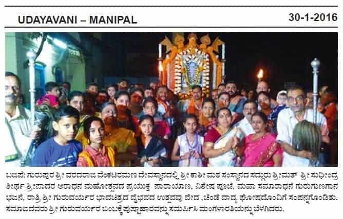 Sadguru Aradhana Mahotsav in different places