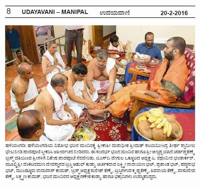 Visit to Sri Vitobha Bhajana Mandir, Haleangadi