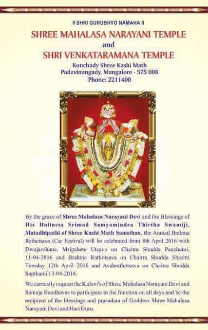Konchady SKM Brahmarathotsava 2016