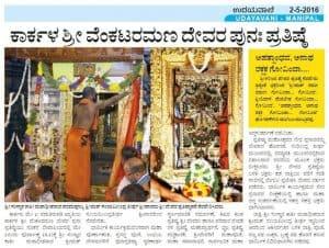Punah Pratishta of Karkala Shree Venkataramana