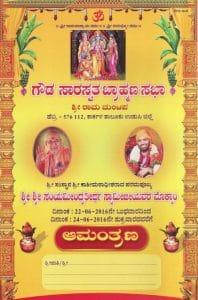 Ramataraka Nama Japa Yajna at Sri Ram Mantap, Hebri