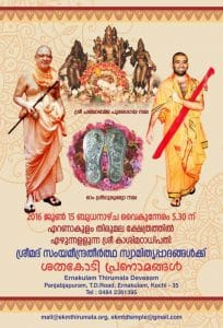 Pratishtapana of Guru-Padhuka at ETD,