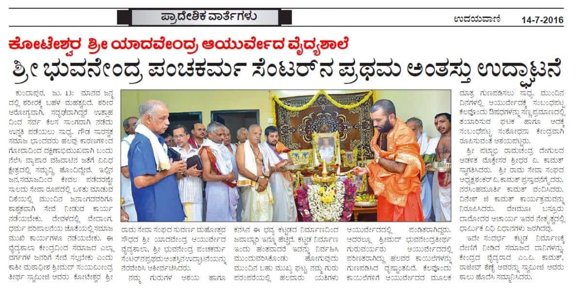 Sri Bhuvanendra Panchakarma Centre inaugurated in Koteshwara