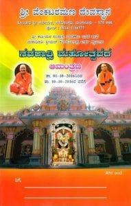 Sharad Navaratri 2016 at Konchady SKM