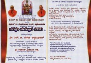 47th Sharada Mahotsav at Kota SKM
